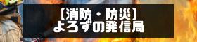 【消防・防災】よろずの発信局